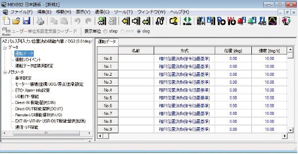 東方馬達 Oriental motor _ 驅動器的特徵與種類 利用資料設定軟體簡單驅動