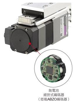 東方馬達 Oriental motor DR 小型電動缸 搭載AZ系列 絕對式編碼器