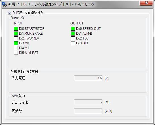 東方馬達 Oriental motor _調速馬達 _ 無刷馬達 _ BLH系列 _ 可檢視輸出入信號的狀態、外部類比設定器及驅動器本體的設定器設定值。