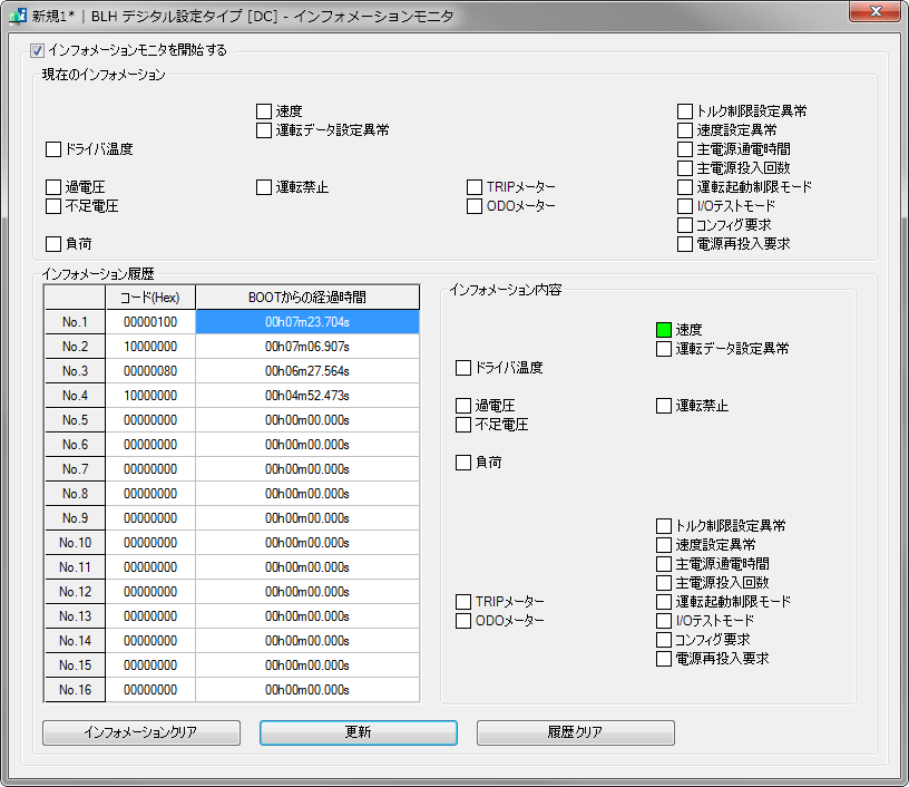 東方馬達 Oriental motor _調速馬達 _ 無刷馬達 _ BLH系列 _ 發生的Information將從最新的Information開始依序儲存於RAM,最多可儲存16筆Information,並可在軟體上確認履歷。