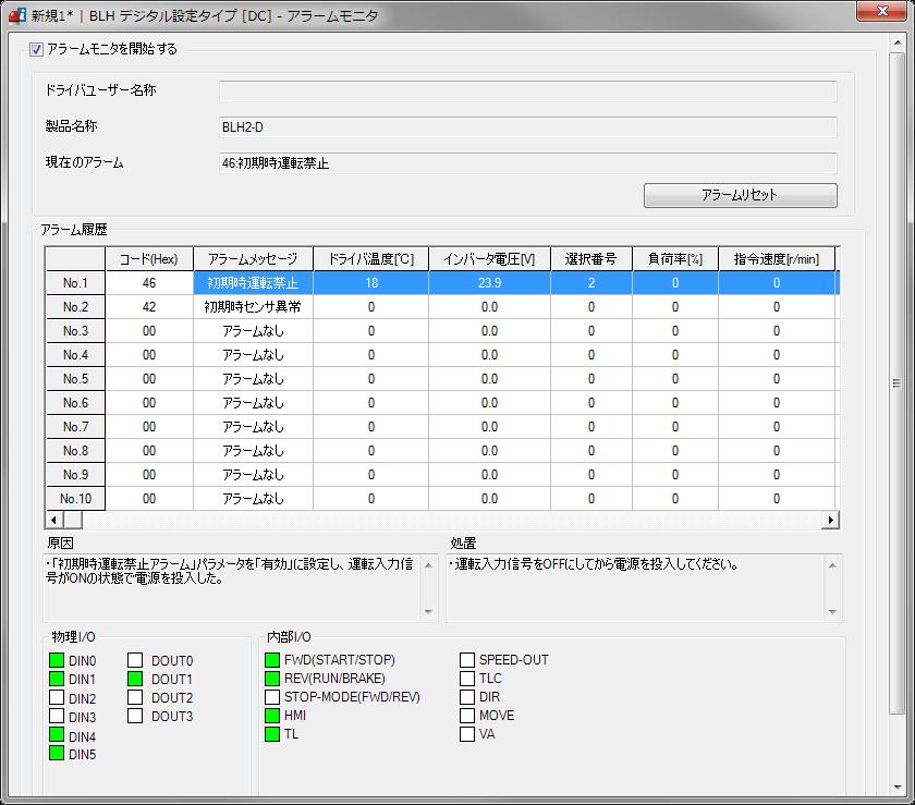 東方馬達 Oriental motor _調速馬達 _ 無刷馬達 _ BLH系列 _ 12種保護功能與Alarm監視