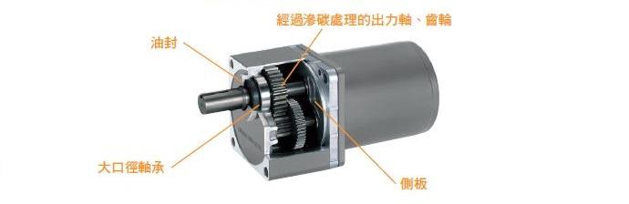東方馬達 Oriental motor _ AC調速馬達 _ DSC系列 _ 馬達特徵