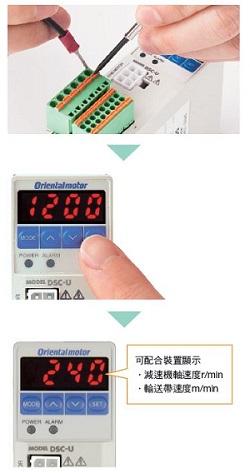 東方馬達 Oriental motor _ AC調速馬達 _ DSC系列 _ 設定快速簡單